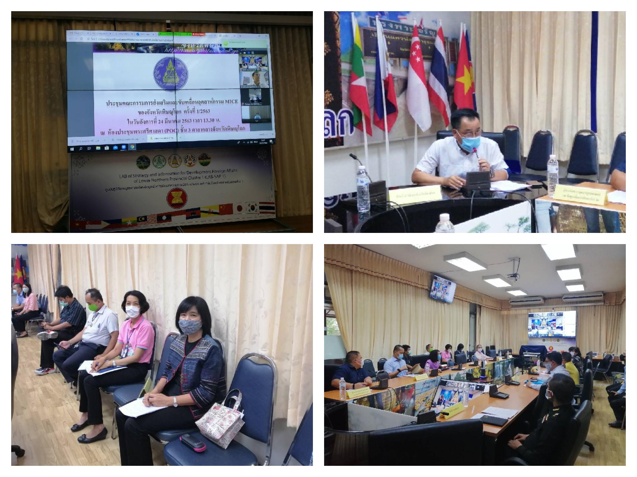 สรจ.พิษณุโลก เข้าประชุมคณะกรรมการส่งเสริมและขับเคลื่อนอุตสาหกรรม MICE ของจังหวัดพิษณุโลก ครั้งที่ 1/2563