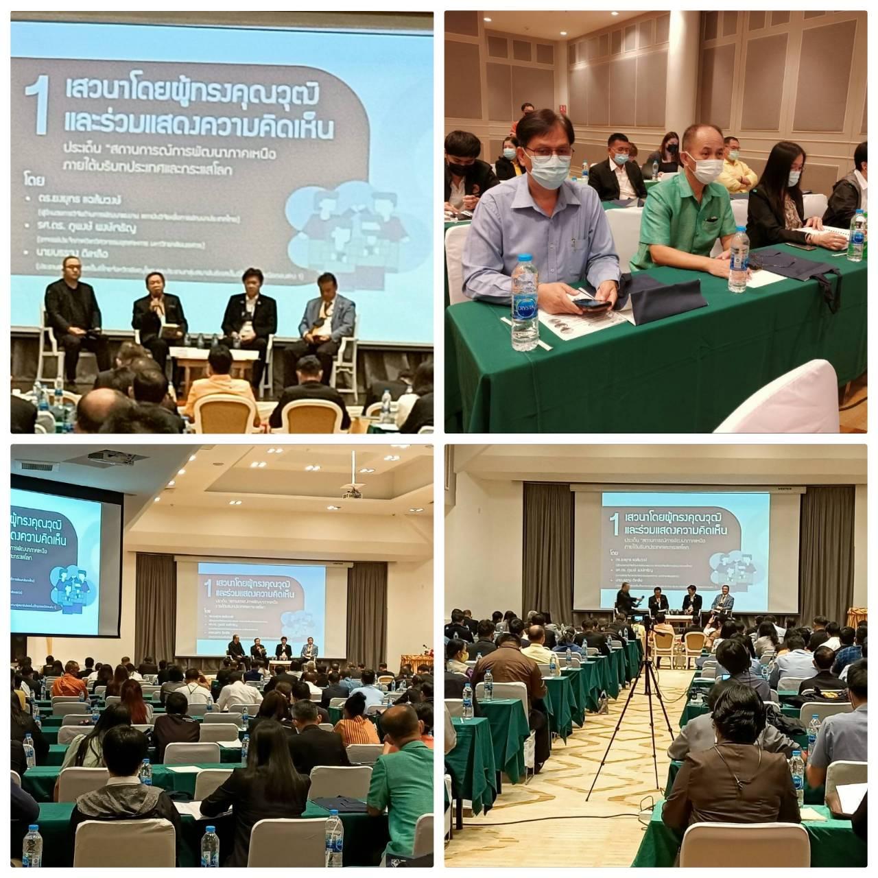 สำนักงานแรงงานจังหวัดพิษณุโลก ประชุมเชิงปฏิบัติการ ครั้งที่ 1 และการประชุมกลุ่มย่อยระดับกลุ่มจังหวัดการวางผังภาคเหนือ (กลุ่มภาคเหนือตอนล่าง)
