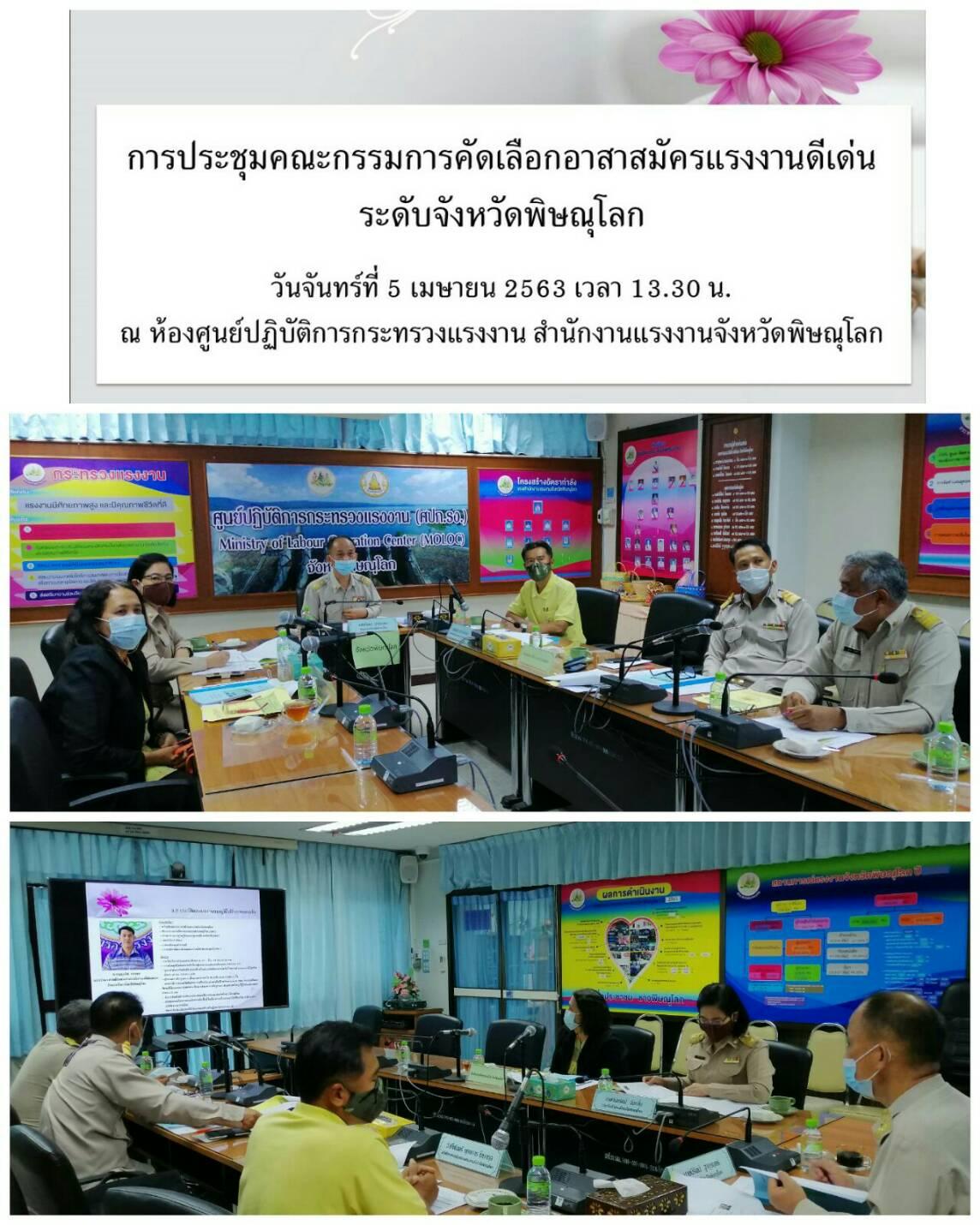 สำนักงานแรงงานจังหวัดพิษณุโลก จัดประชุมคณะกรรมการคัดเลือกอาสาสมัครแรงงานดีเด่นระดับจังหวัด ประจำปีงบประมาณ พ.ศ. 2564