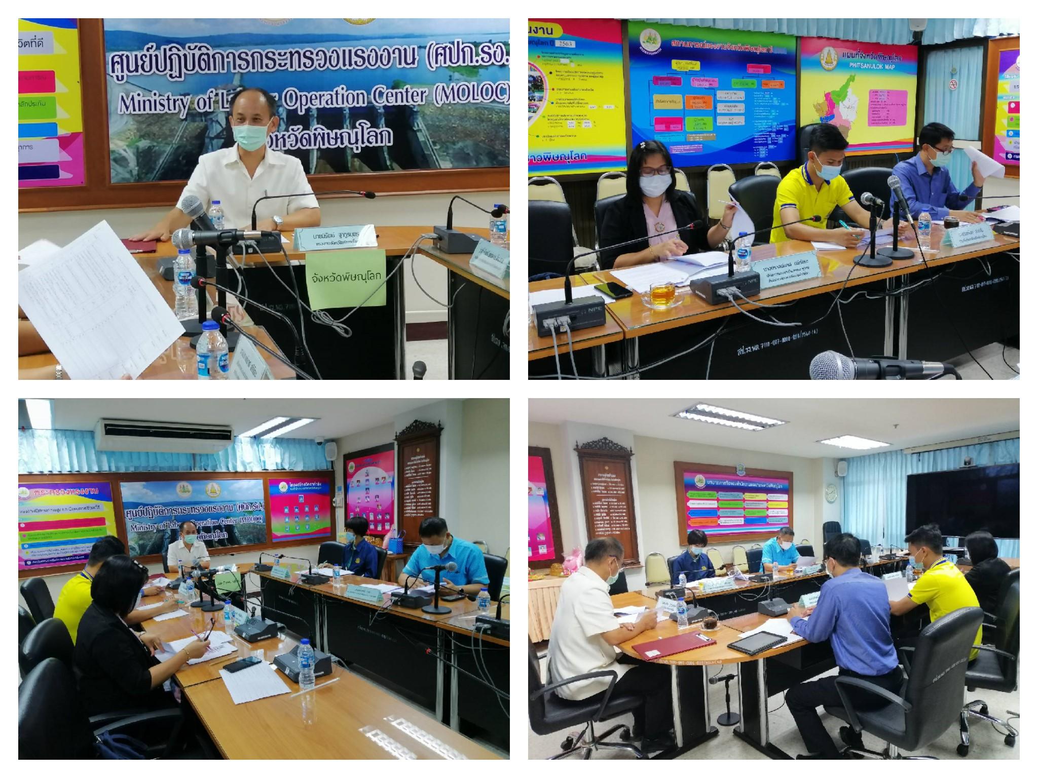 สำนักงานแรงงานจังหวัดพิษณุโลก จัดประชุมคณะทำงานศูนย์ประสานงานและสนับสนุนเครือข่ายแรงงานนอกระบบจังหวัดพิษณุโลก ครั้งที่ 2/2564